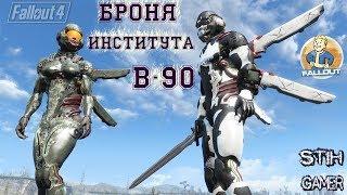Fallout 4 Броня института B-90
