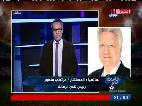 المداخلة الكاملة | مرتضى منصور يفتح النار علي الخطيب وسيد عبد الحفيظ ويحذرهم باللعب بالنار