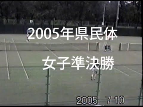 2005年7月10日 県民体育大会 女子シングルス 準決勝 盛岡市太田テニスコート 低画質