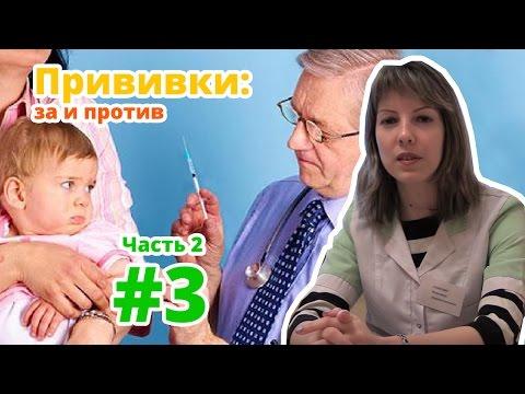 Прививка: корь, краснуха, паротит