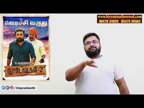 Naadodigal 2 review by Prashanth