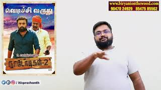 Naadodigal 2 review by Prashanth