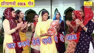 चल ललने तेरी दादी नै दे आऊँ (With Lyrics) - Haryanvi Lok Geet | Folk Song (गायिका मीनाक्षी मुकेश)
