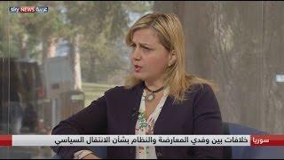 حوار مع عضو وفد المعارضة السورية في جنيف فرح أتاسي
