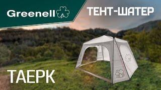 Тент-шатер ТАЕРК Greenell(Тент ТАЕРК в каталоге компании: http://www.novatour.ru/summer-tents/Tent-shater-Taerk?c=1283 Самый большой тент-беседка с телескопичес..., 2014-12-19T07:40:16.000Z)