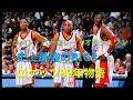 [NBA]ピッペン・バークレー・オラジュワン史上最強のBIG3ロケッツ99年物語