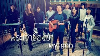 รักแท้ - True Worshipers.wmv
