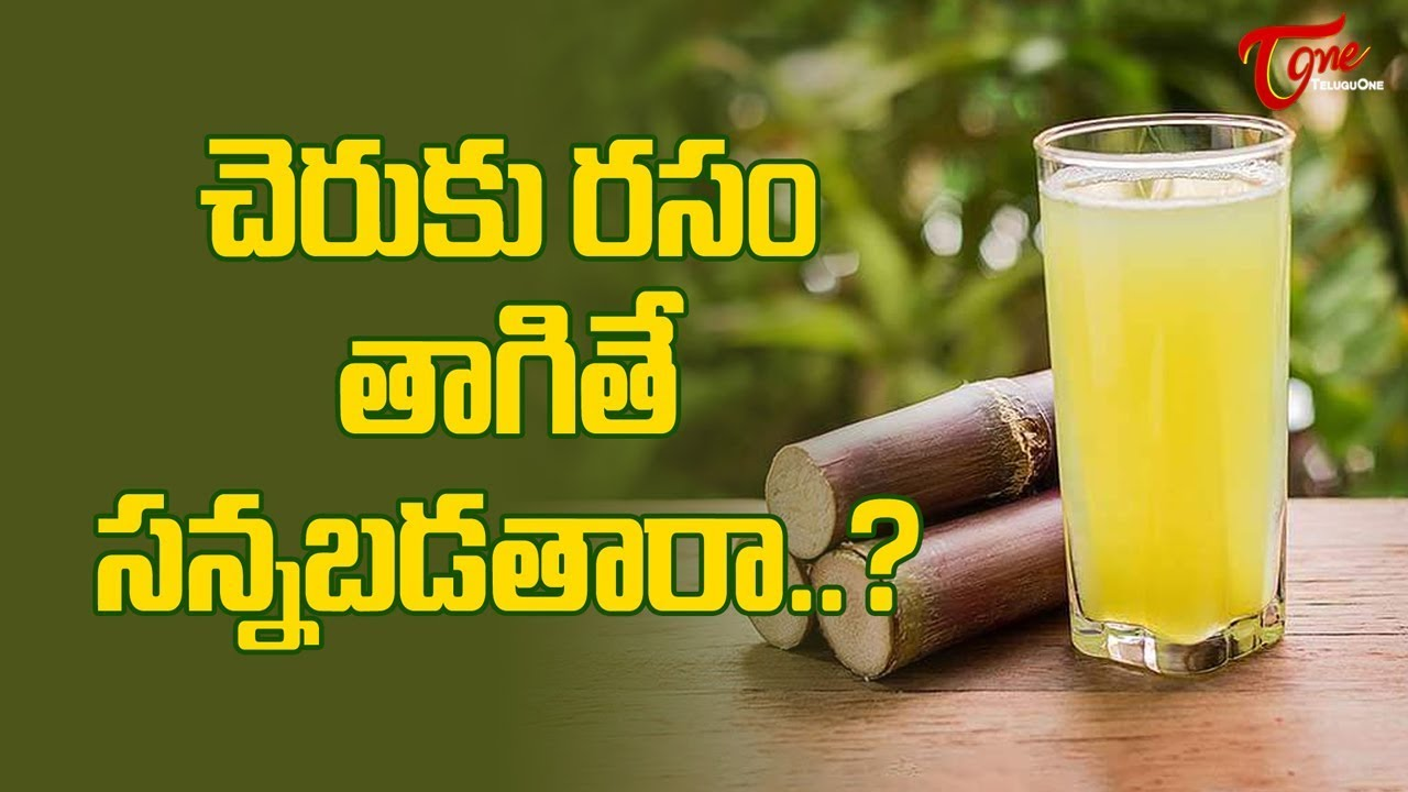 wonder juice for weight loss | health benefits of sugarcane juice |  teluguone