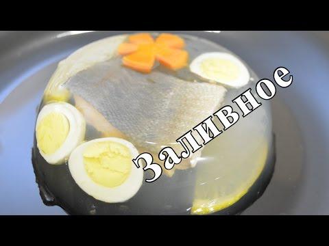Заливное из хека пошаговый рецепт с фото