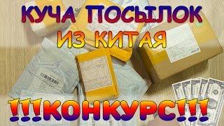 Куча посылок из Китая! Почта России в шоке! Конкурс!  Распаковка Алиэкспресс! Сделано в Китае