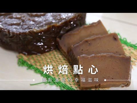 【年菜】3步驟!用電鍋蒸年糕