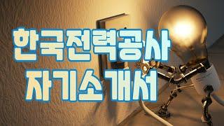 한국전력공사 자기소개서 - 4차 산업혁명과 전력산업의 변화를 이해한 후 작성해야 한다