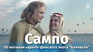 Сампо сказка реж Александр Птушко 1958 г