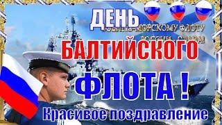 🛳️18 мая День Балтийского флота ВМФ России 🚢Красивые поздравления с днем Балтийского Флота🛳️