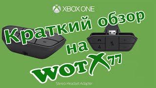 обзор адаптера для гарнитур под Xbox One 6JV-00011  Stereo Headset Adapter