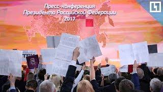Самое интересное из пресс - конференции Путина