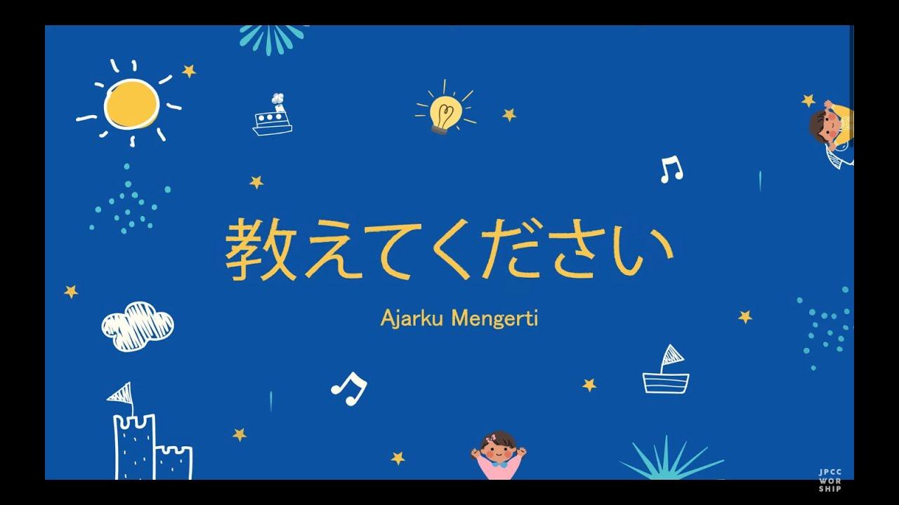 教えてください / Ajarku Mengerti (Official Lyric Video) - JPCC Worship Kids x Live Church Worship