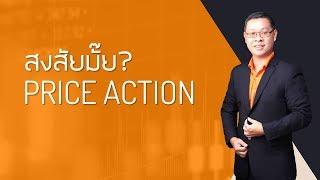 สอน Forex : 032 สงสัยมั๊ย Price Action