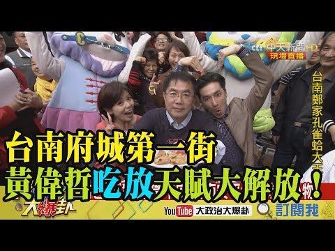 【精彩】台南府城第一街 黃偉哲吃放天賦大解放!