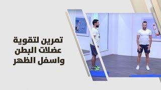 علاء بدر - تمرين لتقوية عضلات البطن واسفل الظهر