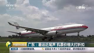 [中国财经报道]广东:暑运近尾声 机票价格大打折扣  CCTV财经