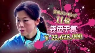 ボートレース(競艇) 寺田 千恵  〜クイーンズクライマックス2012【煽りV】