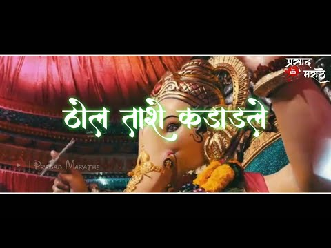 chintamani-whatsapp-status- -chintamani-agman-status- -dhol-tashe-kadadle-dj-mix- -aturta-agmanachi