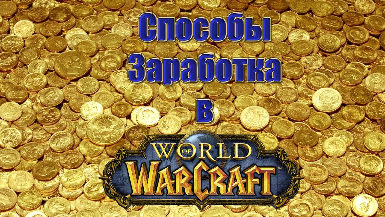 List of best world of warcraft mount that you can buy with gold .