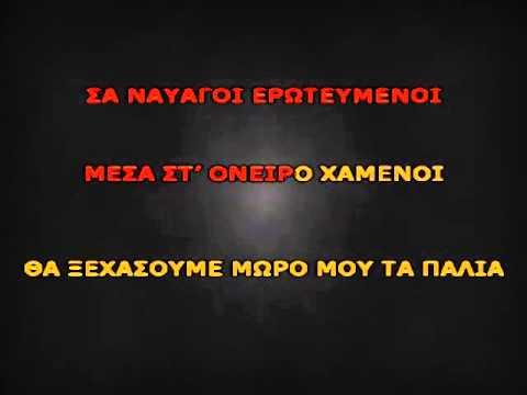 Νίνο - Ναυαγοί (FREE GREEK KARAOKE)