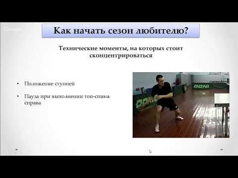 Настольный теннис: видео, фото, рейтинги, аналитика