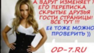 Шпион Одноклассников