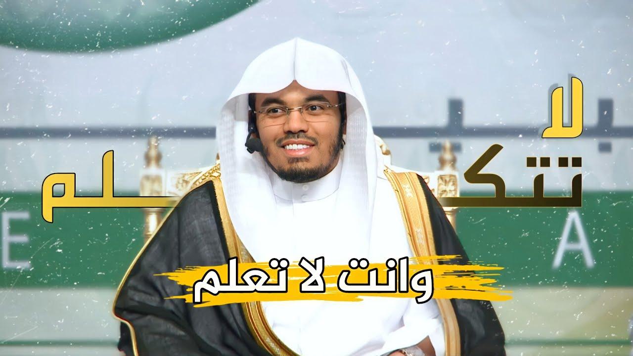 لا تتكلم وانت لا تعلم!! ~ موقف حدث مع الشيخ د. ياسر الدوسري في البحرين يُعطينا ويُعلمنا درس مهم جدًا
