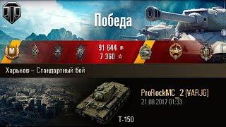 Т-150 | РАЗРЫВ РАНДОМА.