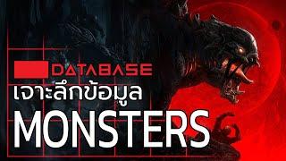 Baixar เจาะลึกข้อมูล Monsters PART 1 [Evolve] Database