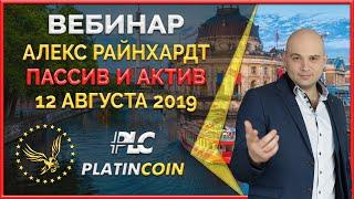 Platincoin вебинар от 12 августа 2019 - начните движение к своей мечте!