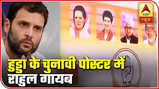 Rahul Gandhi's picture missing from Hooda's election poster