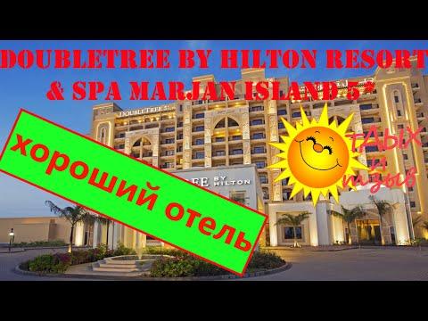 Отзывы отдыхающих об отеле DoubleTree By Hilton Resort & Spa Marjan Island 5* /Рас Аль Хайм, ОАЭ /