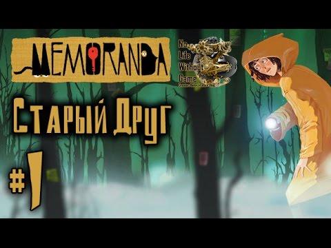 Memoranda[#1] - Старый друг (Прохождение на русском(Без комментариев))