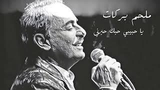 ملحم بركات - يا حبيبي حبك حيرني Melhem Barakat - Ya Habibi Hobak Hayarni