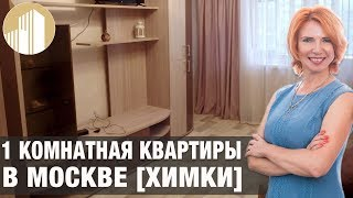 Однокомнатная Квартира в Москва [в Химках ]