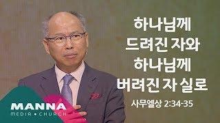 만나교회[토요] 하나님께 드려진 자와 하나님께 버려진 자 실로 / 김병삼 목사