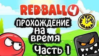ПРОХОЖДЕНИЕ НА ВРЕМЯ карты ЗЕЛЕНЫЕ ХОЛМЫ красный шарик 4 игра как мультик red ball 4 PASSAGE OF TIME