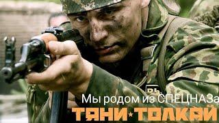 """Тяни-Толкай-Мы родом из СПЕЦНАЗа (из к/ф """"Краповый берет"""")"""