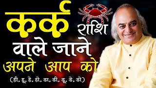 Know Everything About Kark Rashi   Cancer   जानिए कर्क राशि के राज   Pt. Ajai Bhambi