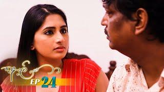 Aaliya | Episode 24 - (2021-05-04) | ITN Thumbnail