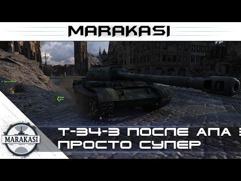 Т-34-3 после апа, это просто супер World of Tanks