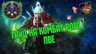 Гайд на Комбат рога пве | Guide Сombat Rogue 3.3.5a PvE