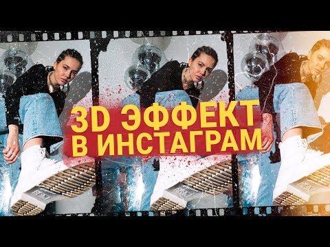 Крутой 3D ЭФФЕКТ из фото // Новый ТРЕНД в ИНСТАГРАМ