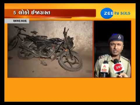 Ahmedabad: Fight between Two groups at Valinath Chowk,Memnagar-ZEE 24 KALAK