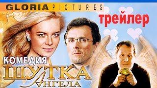 """""""Шутка ангела"""" - (2004) Трейлер романтической комедии."""
